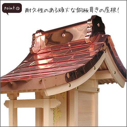 外宮 ほこら宮(木印) 1.2尺