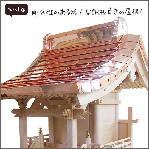 外宮 八幡宮(木印) 8寸