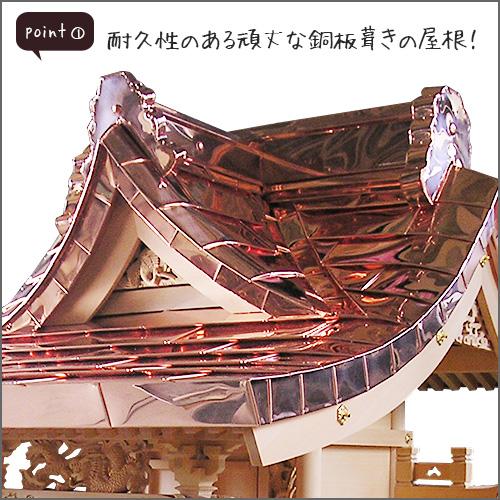 外宮 ひのき千鳥屋根造り(木印) 1.2尺