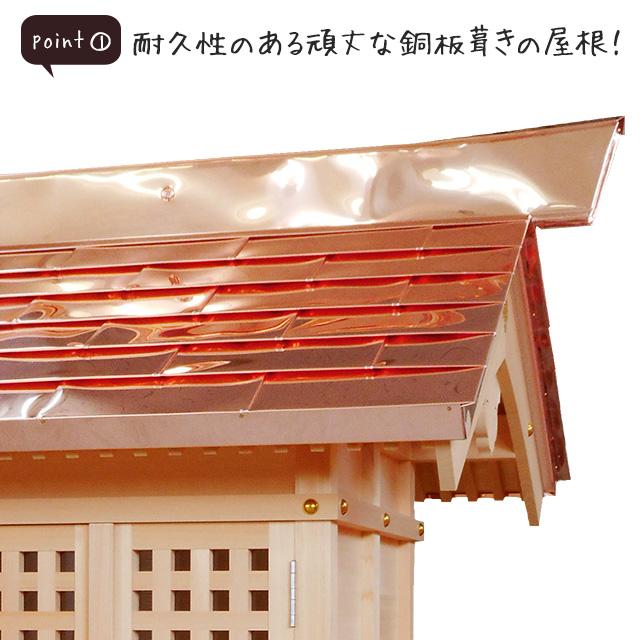 外宮 地蔵堂 平入り屋根(木印)