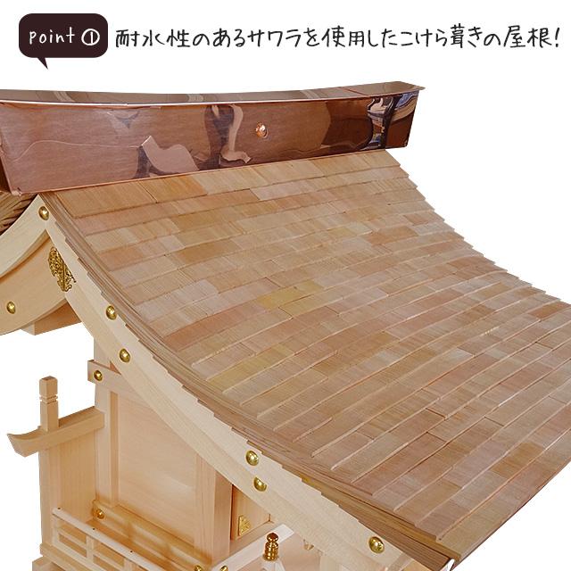 外宮 ひのき流れ屋根造り こけら葺き(木印) 1尺