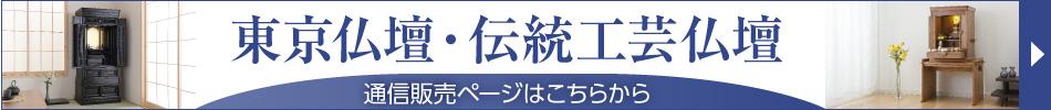 東京仏壇 江戸工芸仏壇